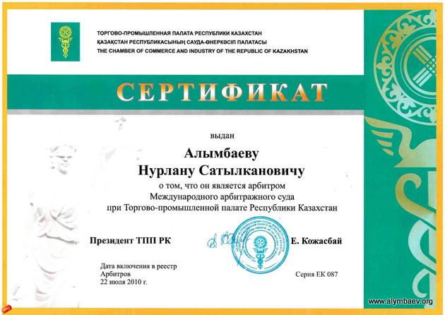 Сертификат_Казахстан